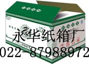 天津彩色纸箱
